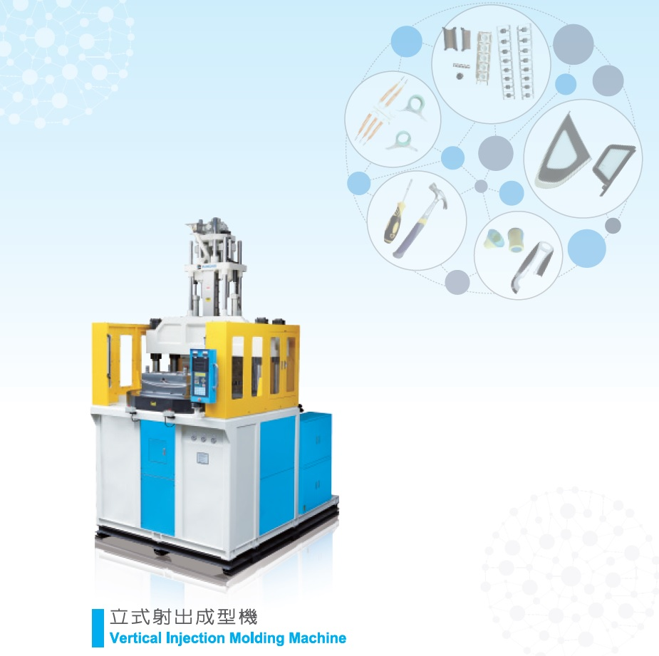 Vertical injection molding machine catalogue